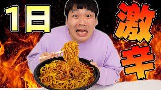 激辛のものだけ24時間食べたらデブはどれだけ痩せるのか!?【韓国料理、カレー、ラーメン】