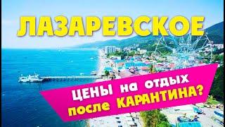 ЛАЗАРЕВСКОЕ 2020  ЦЕНЫ на отдых ПОСЛЕ КАРАНТИНА?!!!