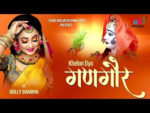 खेलन दो  गणगौर भॅवर (राजस्थानी बिरहा लोकगीत |)By.Doli Sharma | Khelan Do Gangor | Yuki
