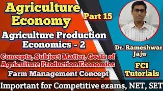 Agriculture Economy Part 15 | Agriculture Production Economics | Farm Management | @Rameshwar Jaju