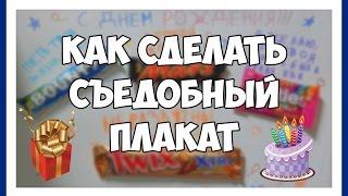 Как сделать съедобный плакат!!!)