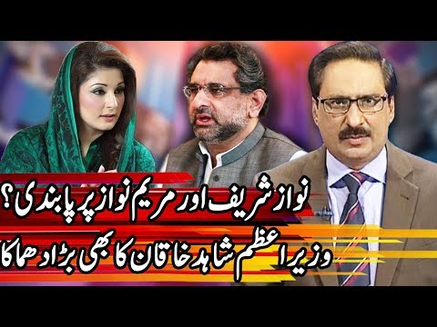 Kal Tak with Javed Chaudhry – 19 February 2018 | Express News