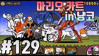[가디언] 냥코대전쟁POP 기념! 마리오카드 in 냥코!! [냥코대전쟁POP! 2성]   귀욤 코믹 고양이들의 세계 정복기! 냥코대전쟁! -129화- (Battle Cats)