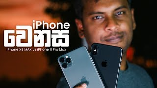 iPhone 11 Pro Max vs iPhone Xs Max 🇱🇰