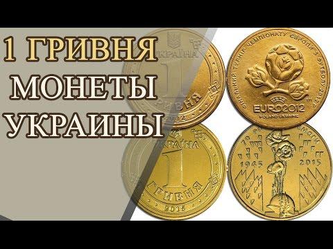 Серия монет 1 гривня Украины Ukrainian 1 Hryvnia coins series
