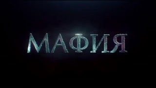 МАФИЯ | ТРЕЙЛЕР ИГРЫ | ЗАПИСЬ