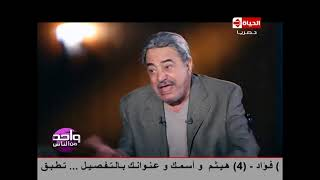 واحد من الناس - شاهد كيف تعامل الفنان عمر الشريف مع الفنان يوسف شعبان بعد أن أصبح فنان عالمي