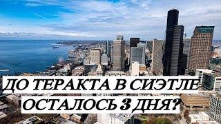 В Сиэтле начнётся третья мировая война Теракт в Сиэтле 3 11 19