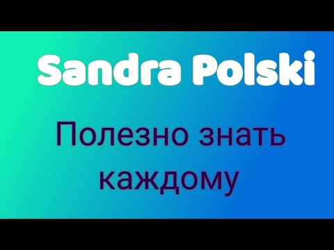 Польский. Тема: Полезно знать