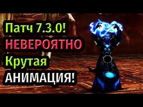 Патч 7.3.0! НОВАЯ Анимация Кастеров!