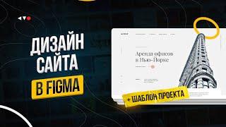 Как сделать дизайн сайта в Фигме. Figma: портфолио по веб-дизайну