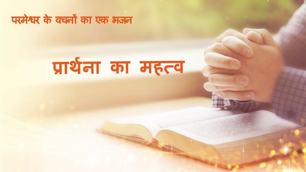 प्रार्थना का महत्व | Hindi Christian Song