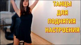 AhriNyan Танцует Для Поднятия Настроения | Села На Шпагат