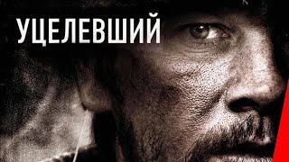 УЦЕЛЕВШИЙ (2014) фильм. Боевик