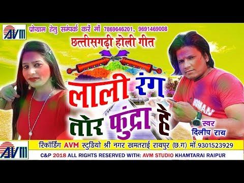 दिलीप राय-Cg Holi Song-Lali Rang Tor Fundra He-Dilip Ray-New Hit Chhattisgarhi Geet Video HD 2018