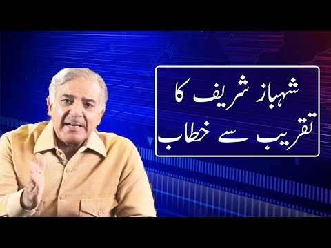 Shahbaz Sharif Address In An Event | 18 May 2018 | Neo News