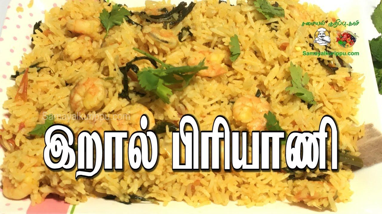 how to make prawn biryani in tamil