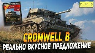 wOT blitz Обзор Cromwell B( Кромвель б) 6 уровень