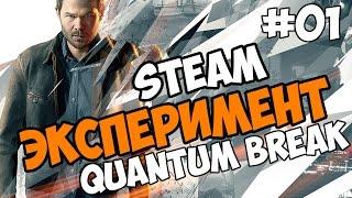 Эксперимент - Quantum Break steam прохождение и обзор игры часть 1