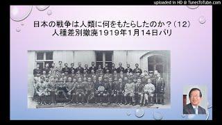 日本の戦争は人類に何をもたらしたのか?(12)人種差別撤廃
