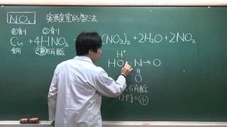 【化学】無機化学⑨(2of6)~二酸化窒素の性質と製法~