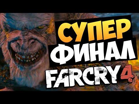 Far Cry 4: Valley of the Yetis - ФИНАЛ (Просто Шок) #6