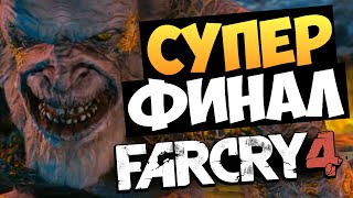Far Cry 4: Valley of the Yetis - ФИНАЛ (Просто Шок) #6