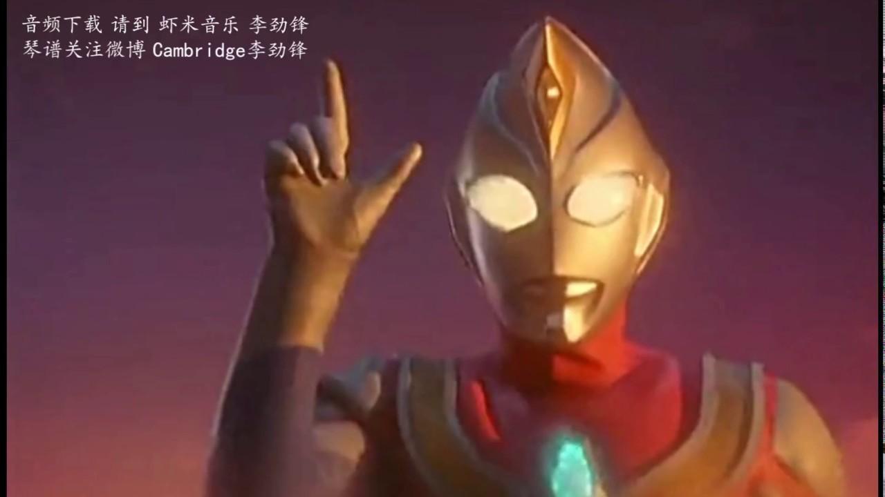 超人帝拿 主題鋼琴狂想曲!Ultraman Dyna piano by Cambridge李勁鋒 平成三部曲 之 戴拿奧特曼 鋼琴版 - YouTube
