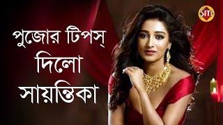 পুজোর টিপস্ দিলো সায়ন্তিকা   Sayantika   Atrya's