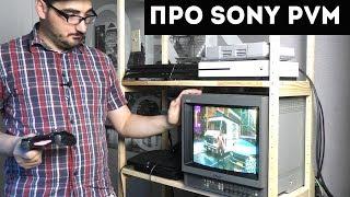 Хорош-ли Sony PVM для Ретрогейминга?