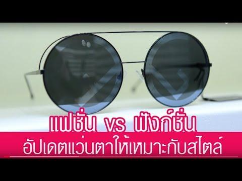 """""""แฟชั่น vsฟังก์ชั่น"""" อัปเดตแว่นตาให้เหมาะกับสไตล์"""