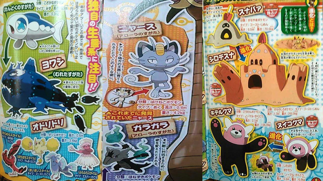 Pokémon Sun & Moon News : Alola Form Meowth & Marowak (New Pokemon ...