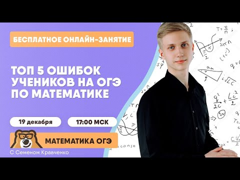 ТОП-5 ошибок на ОГЭ | Математика ОГЭ | Умскул