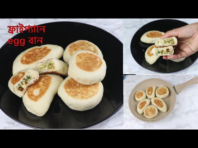 ফ্রাইপ্যানে চুলায় বাচ্চাদের জন্য এগ বান/ডিমের বনরুটি | Buns in frying Pan | Egg stuffed Buns | bread