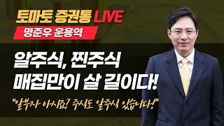 [토마토 증권통 live] 알주식 찐주식 매집만이 살 …