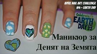 Маникюр за Денят на Земята || Earth Day Mani Tutorial || AleksSNails(, 2016-04-22T07:00:01.000Z)