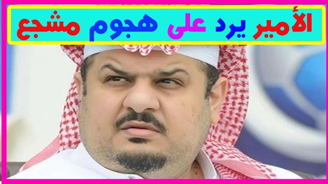 شاهد كيف رد الأمير عبد الرحمن بن مساعد على مشجع اتهمه بتدمير الهلال
