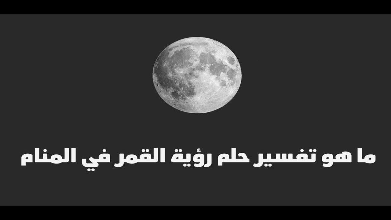 تفسير رؤية القمر في المنام Youtube