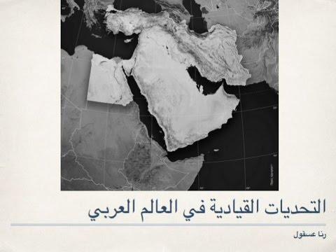 Leadership Challenges In The Arab World   التحديات القيادية في العالم العربي