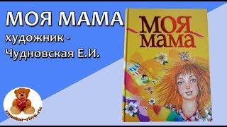 Чудо книга про МАМУ