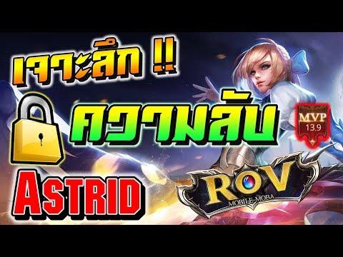 ไขความลับ ! เทคนิคการเล่น Astrid ที่แบกทั้งทีมยังไหว !! ►[ROV]