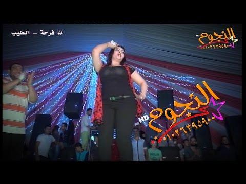 الراقصه وعد من فرحة الطيب بلجاى من شركة النجوم م   ناصر بركات 01026395900