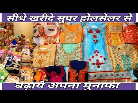 wholesale suit market in delhi | ladies suit wholesale market in delhi | urban hill