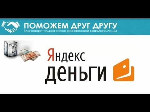 Как создать кошелёк #Яндекс Деньги   пошаговая инструкция регистрации нового кошелька