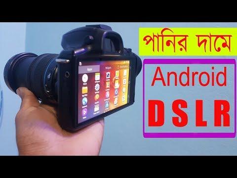 পানির দামে Android DSLR কিনুন, সস্তায়, Samsung Galaxy NX 20.3MP, 4G, HSPA+, WiFi DSLR !!Water Prices