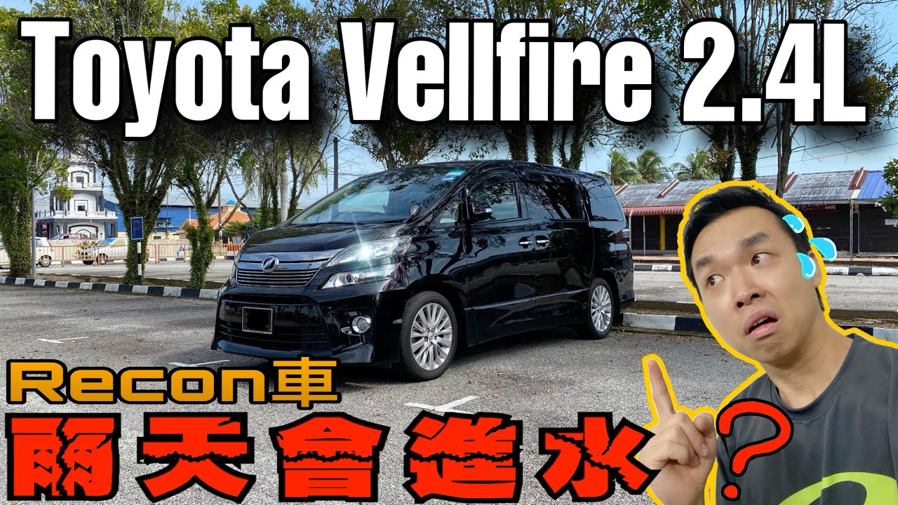 Toyota Vellfire 2.4L 頂配版|購買recon車的5大要訣大公開!ft.mr傑哥 & 力勇橫🔥