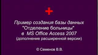 Приклад створення бази даних ''Відділення лікарні'' в MS Access 2007 (додаток розширеної версії)