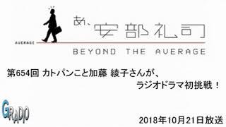 カトパンこと加藤 綾子さんが、ラジオドラマ初挑戦!』 婚活サイトで入...