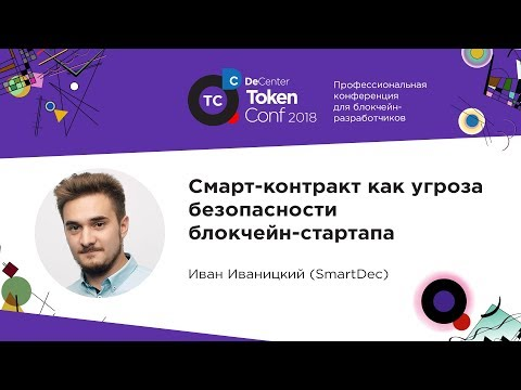 Смарт-контракт как угроза безопасности блокчейн-стартапа / Иван Иваницкий (SmartDec)