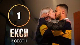 Эксы. Сезон 3 – Выпуск 1 от 14.09.2021   ПРЕМЬЕРА